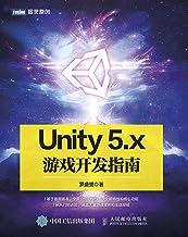 Unity 5.x游戏开发指南 (图灵原创)