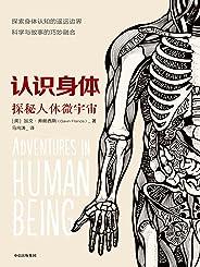 認識身體:探索人體微宇宙(一部罕見的人體構造散文,帶你看見