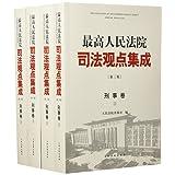 最高人民法院司法观点集成(第三版):刑事卷(套装共4册)