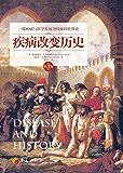 疾病改变历史(第3版)——以疾病与医学发展为线索的世界史,纵览人类在疫病中生存、抗争与拯救的宏伟画卷