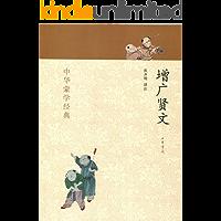增广贤文--中华蒙学经典 (中华书局出品)
