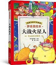 世界儿童文学精选:大战火星人(拼音美绘本)