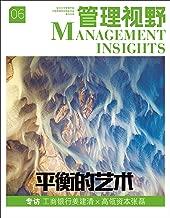 管理视野06:平衡的艺术——专访工商银行姜建清×高瓴资本张磊
