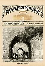 遗失在西方的中国史:老北京皇城写真全图(上册)