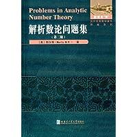 国外优秀数学著作·原版系列:解析数论问题集(第2版)(英文)