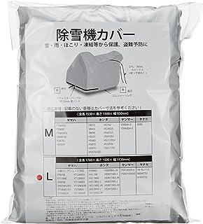 SS (大阪纤维资料) 除雪机罩 Lサイズ JC-101-L
