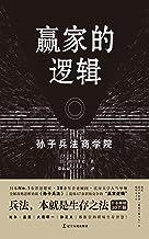 赢家的逻辑 (职场版《孙子兵法》,畅销日本30万册,繁体版获金石堂年度十大好书奖)