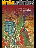 扎塘寺壁画(以公元16世纪以前西藏境内的七座古代寺院的壁画遗存为主题,反映早期西藏民间绘画艺术的风貌。其中众多资料首次出版。) (典藏中国·中国古代壁画精粹)