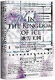 冰雪王国:美国军舰珍妮特号的极地远征
