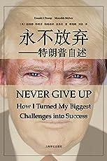"""永不放弃(从濒临破产到亿万富翁,从综艺段子手到入主白宫,听45任美国总统特朗普亲口讲述生命中的""""永不放弃"""")"""