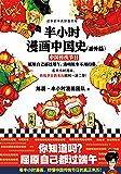 半小時漫畫中國史(番外篇):中國傳統節日(讀客熊貓君出品。屈原自己都過端午,清明原來不用掃墓。看半小時漫畫,傳統節日的來歷瞬間一清二楚!)