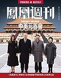 中美元首会 香港凤凰周刊2017年第33期