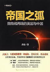 帝国之弧——抛物线两端的美国与中国