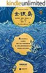 读客经典文库:金银岛(《金银岛》告诉我们,真正的冒险精神就是保持天真!插画珍藏版!)