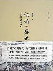 饥饿的盛世:乾隆时代的得与失【一本书读懂大清王朝的繁华及背后的隐忧 著名历史学者张宏杰代表作品】