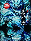 无终仙境:典藏版 (惊魂记-悬恐异闻录系列)