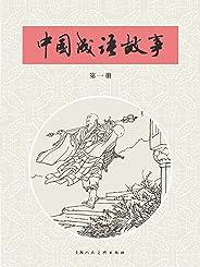 中国成语故事·第一册 (中国成语故事连环画)