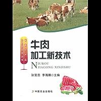 牛肉加工新技术(畅销多年 经典再版 内容详实 弥补了行业知识空白 提供了有力指导)<畜禽水产品加工新技术丛书>