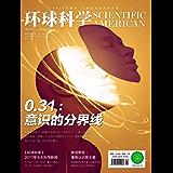 《环球科学》2018年01月号