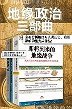"""""""地缘政治三部曲""""系列:一部全面分析地缘对人类历史、政治影响的集大成作品! (包含:《即将到来的地缘战争》、《欧洲新燃点》和《弗里德曼说,下一个一百年地缘大冲突》共3册。)"""