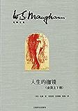 人生的枷锁【上海译文出品!天才作家毛姆的天才的著作,带有自传性质,酝酿十余年,毛姆最满意代表作品】(插图本·套装上下册) (毛姆文集)