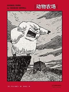 动物农场(插画版)(果麦经典)
