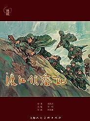渡江侦察记 (经典60:优秀连环画纪念集 1)