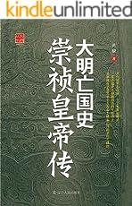 大明亡国史:崇祯皇帝传 (回顾丛书)