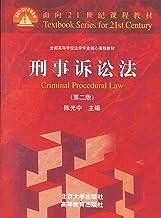 刑事诉讼法 (面向21世纪课程教材)