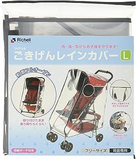 利其尔 Richell 婴儿用雨罩L