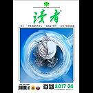 读者 半月刊 2017年24期