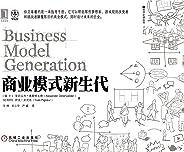 商业模式新生代 (新经济必读丛书)