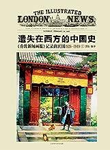 遗失在西方的中国史 :《伦敦新闻画报》记录的民国 1926 ~ 1949(全四册)(第一册1926~1929)