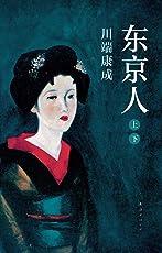 川端康成:东京人(上下册,继《雪国》之后,创作黄金时期的超长篇巨著,直面美的残缺与毁灭,生存的艰难,人的欲望与孤独。)