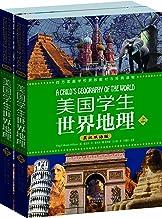 美国学生世界地理(英汉双语版)(套装上下册) (西方原版教材之文史经典)