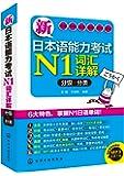 新日本语能力考试N1词汇详解(分级+分类)