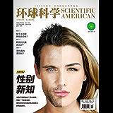 《环球科学》2017年10月号