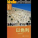以色列(第2版) (列国志)