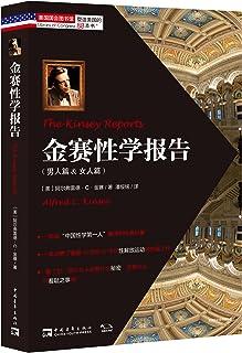 """金赛性学报告(男人篇&女人篇) (""""塑造美国的88本书""""丛书)"""