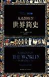 大英博物馆世界简史(套装共3册)