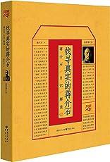 找寻真实的蒋介石:蒋介石日记解读1