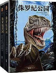 《侏罗纪公园》(读客熊猫君出品,套装共2册。同名电影横扫奥斯卡3项大奖、称霸全球票房,由好莱坞教父斯皮尔伯格执导。)