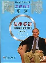 法律英语:中英双语法律文书制作(第2版) (陶博法律英语系列)
