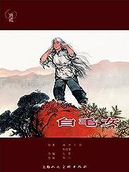 白毛女 (经典60:优秀连环画纪念集 3)