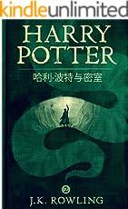 哈利·波特与密室 (Harry Potter and the Chamber of Secrets)