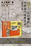 """地下:东京地铁沙林毒气事件实录(套装共2册)【村上春树转型力作,一举打破""""小资作家""""称号桎梏,揭开日本""""责任回避型封闭性社会""""的面纱】"""