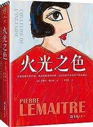 火光之色(法国年度十大畅销书!法国当代不可不读的文学大师重磅新作)