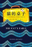 猫的桌子(那一场看似短暂的独自远行,漫长到改变了我的整个人生。)
