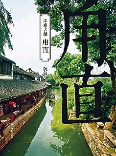 甪直 (江南古镇)