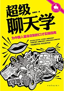 超级聊天学:为中国人量身定制的口才实操指南(会聊天,瞬间提升你的魅力指数,和任何人都能说上话,和任何人都能成为朋友)